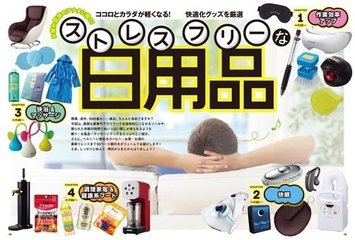 【巻頭特集】ココロとカラダが軽くなる!快適化グッズを厳選 ストレスフリーな日用品