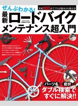 【特典】ぜんぶわかる! 最新ロードバイクメンテナンス超入門 表紙