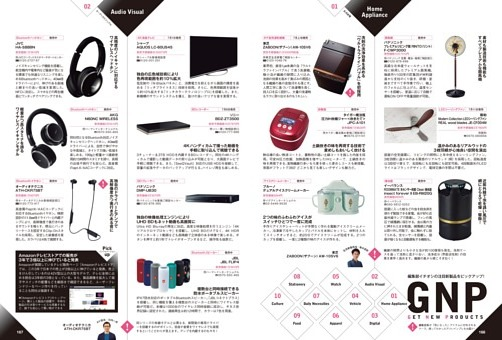 Get New Products