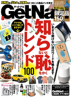 GetNavi 2017年8月号