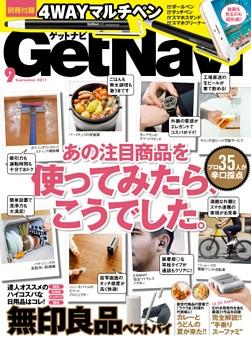 GetNavi 2017年9月号