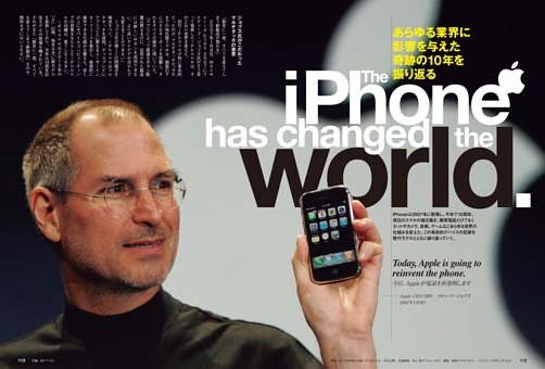 The iPhone has changed the world.