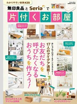 【特典】無印良品とSeriaで片付くお部屋 表紙