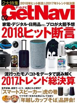 GetNavi 2018年2月号