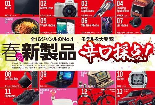 【巻頭特集】全16ジャンルのNo.1モデルを大発表! 春の新製品辛口採点!