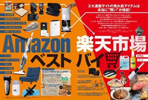 【巻頭特集】Amazon 楽天市場 ベストバイ