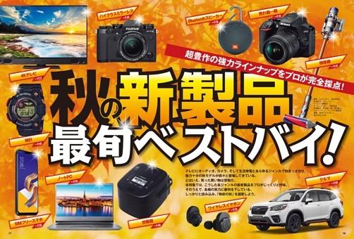 【巻頭特集】秋の新製品 最旬 ベストバイ!