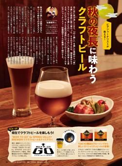 秋の夜長に味わうクラフトビール