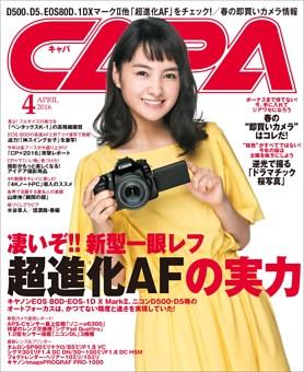 CAPA 2016年4月号