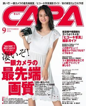 CAPA 2016年9月号