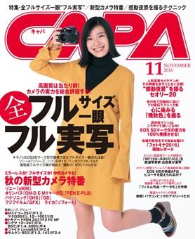 CAPA 2016年11月号