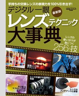 【特典】デジタル一眼 レンズテクニック大事典 最新版 表紙