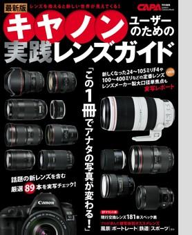 【特典】最新版キヤノンユーザーのための実践レンズガイド(表紙)