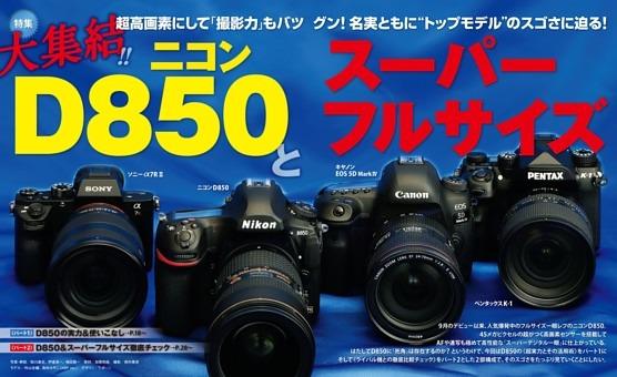 【巻頭特集】大集結!! ニコンD850とスーパーフルサイズ