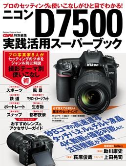 【特典】ニコンD7500実践活用スーパーブック 表紙