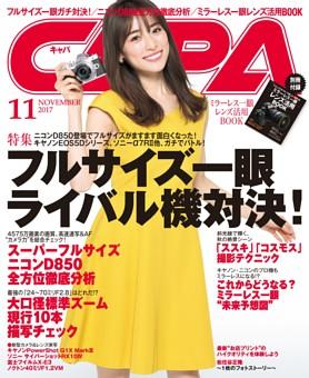 CAPA 2017年11月号