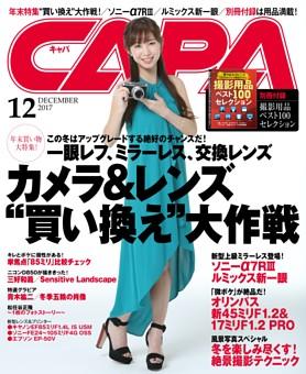 CAPA 2017年12月号