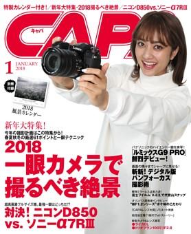 CAPA 2018年1月号