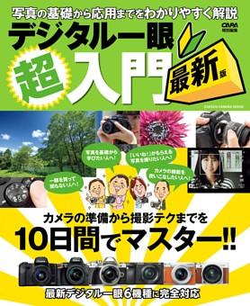 【特典】デジタル一眼超入門最新版 表紙