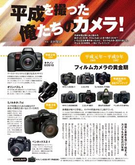 【特集3】平成を撮った俺たちのカメラ!