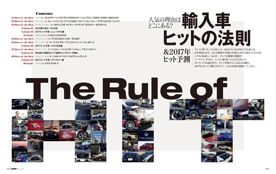 【特集】輸入車ヒットの法則 &2017年ヒット予測