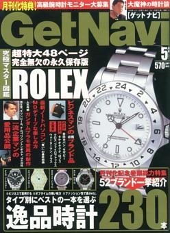 GetNavi_1999年 【創刊号】