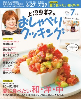 上沼恵美子のおしゃべりクッキング 2016年7月号