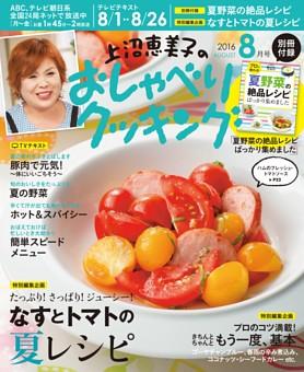 上沼恵美子のおしゃべりクッキング 2016年8月号