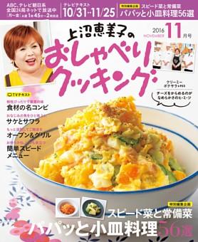 上沼恵美子のおしゃべりクッキング 2016年11月号