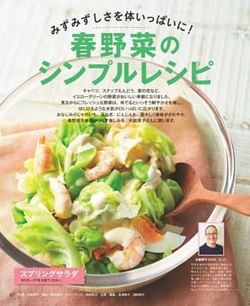 【特別編集企画】みずみずしさを体いっぱいに! 春野菜のシンプルレシピ/スプリングサラダ