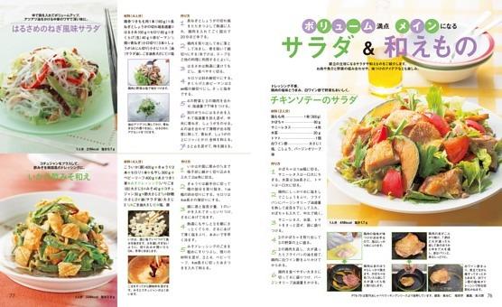 【特別編集企画】ボリューム満点 メインになる サラダ&和えもの/チキンソテーのサラダ