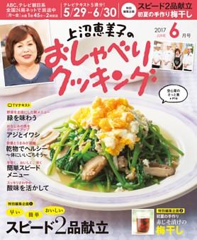上沼恵美子のおしゃべりクッキング 2017年6月号