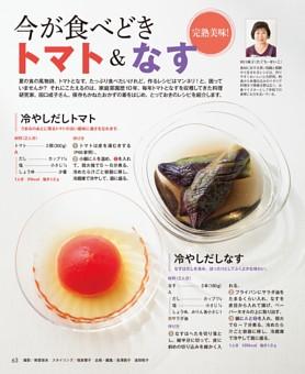 【特別編集企画】今が食べどき トマト&なす/冷やしだしトマト/冷やしだしなす