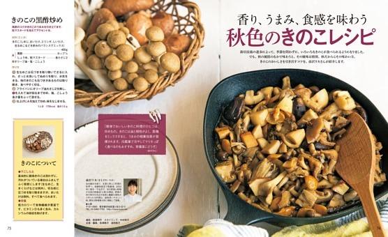 【特別編集企画】香り、食感、うまみを味わう 秋色のきのこレシピ