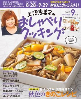 上沼恵美子のおしゃべりクッキング 2017年9月号