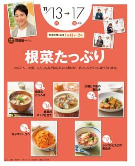 【TVテキスト】根菜たっぷり
