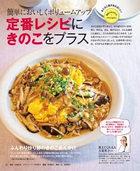 【特別編集企画】定番レシピにきのこをプラス