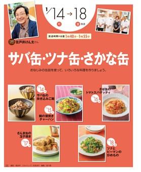 【TVテキスト】サバ缶・ツナ缶・さかな缶