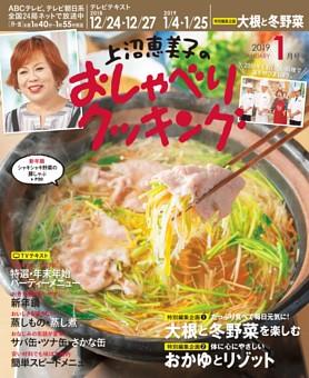 上沼恵美子のおしゃべりクッキング 2019年1月号
