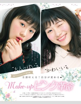 【総力特集】Make-up ピンク革命