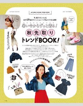 【総力特集】秋先取りトレンドBook!