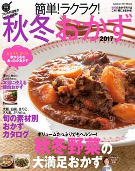 簡単!ラクラク!秋冬おかず 2017 ヒットムック料理シリーズ
