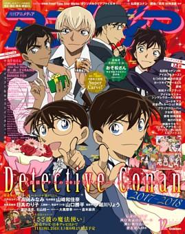 アニメディア 2017年12月号
