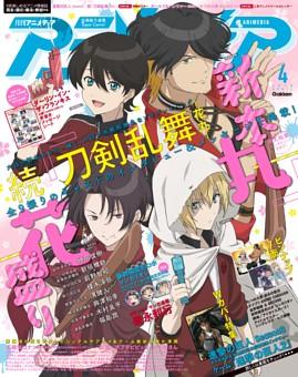 アニメディア 2018年4月号