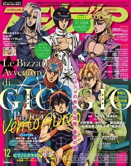 アニメディア 2018年12月号
