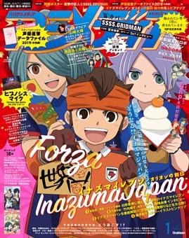 アニメディア 2019年1月号