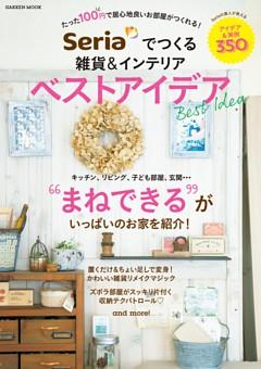 Seriaでつくる雑貨&インテリア ベストアイデア Gakken Mook