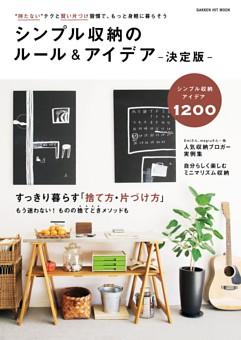 シンプル収納のルール&アイデア 決定版 Gakken Hit Mook