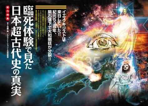 【総力特集】臨死体験で見た日本超古代史の真実