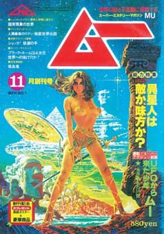 ムー_1979年 【創刊号】